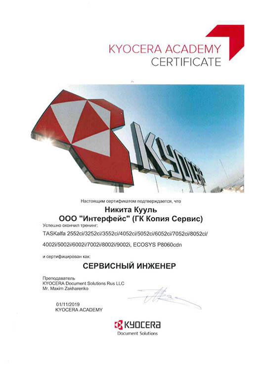sertificat_530x750_03