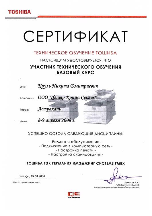 sertificat_530x750_25