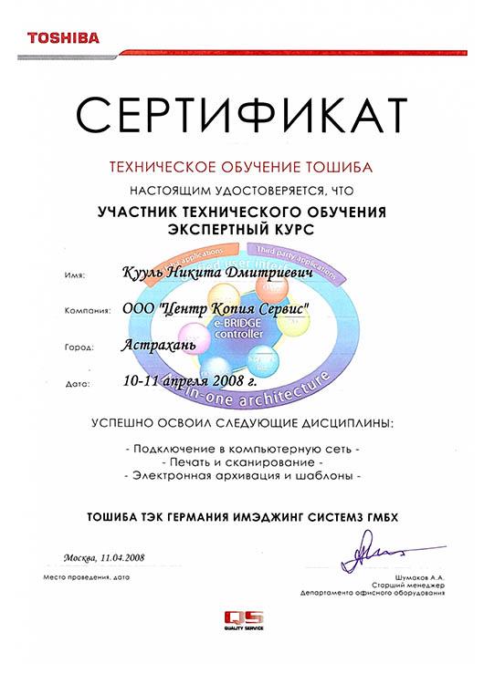 sertificat_530x750_26