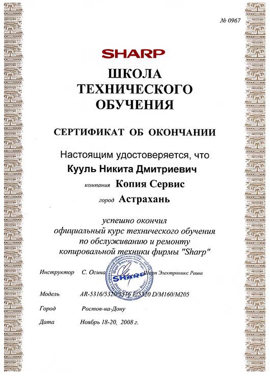 sertificat_530x750_27