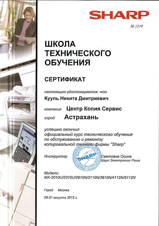 sertificat_530x750_28