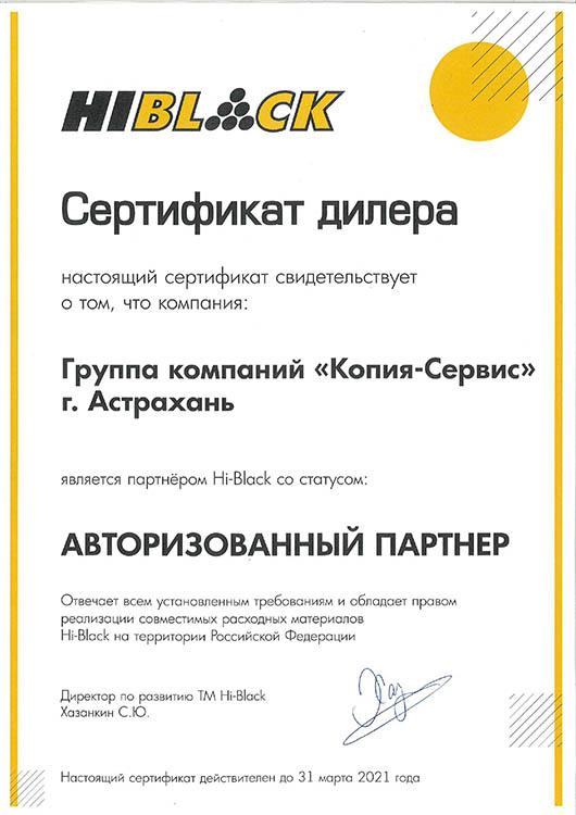 sertificat_530x750_29