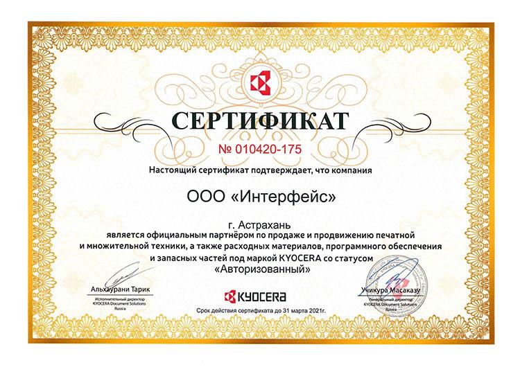 sertificat_750x530_01