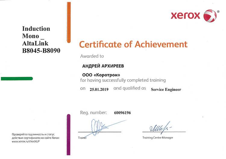 sertificat_750x530_04