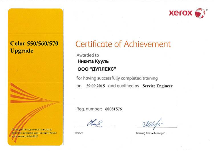 sertificat_750x530_10