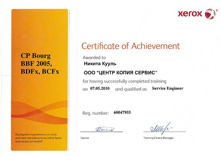 sertificat_750x530_11