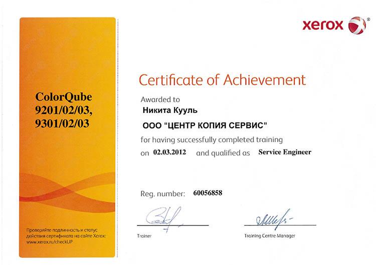 sertificat_750x530_12