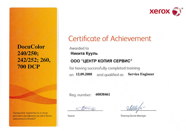 sertificat_750x530_14