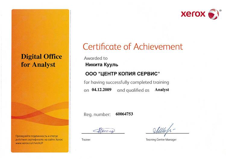 sertificat_750x530_16