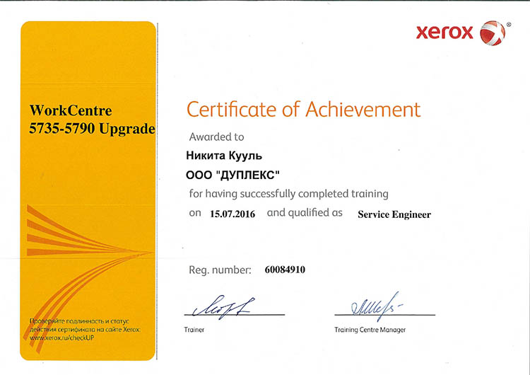 sertificat_750x530_20