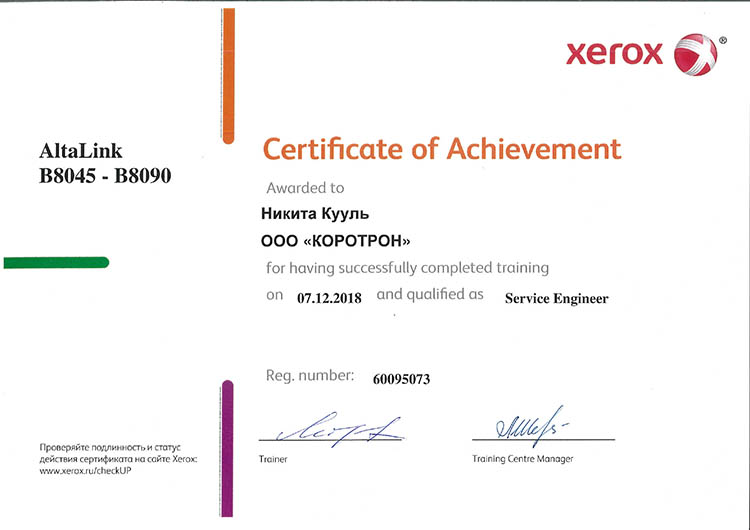 sertificat_750x530_22