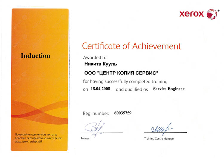 sertificat_750x530_23