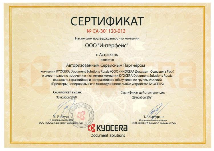 sertificat_750x530_30