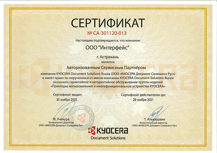 sertificat_750x530_31