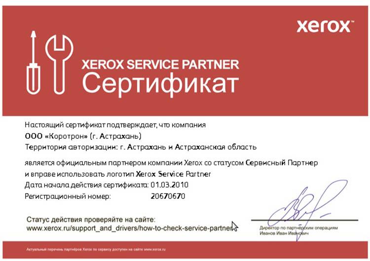 sertificat_750x530_32